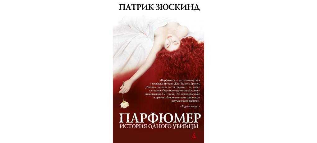parfjumer - Топ книг с захватывающим сюжетом