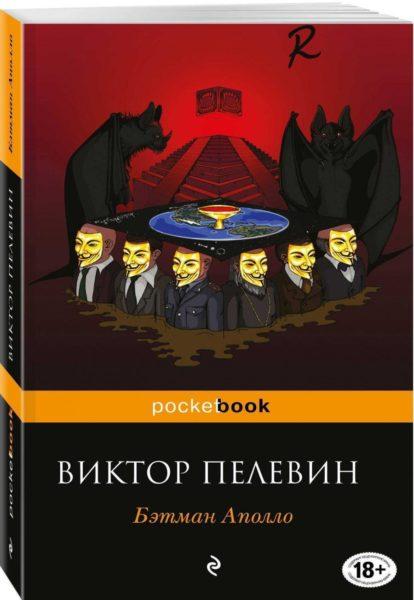 pelevin - Имперские упыри и советские вурдалаки: вампиры в русской литературе