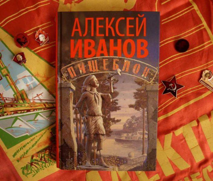 pishheblok e1543589763907 1024x870 1 - Имперские упыри и советские вурдалаки: вампиры в русской литературе