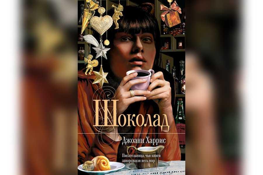 shokolad - Топ книг с захватывающим сюжетом