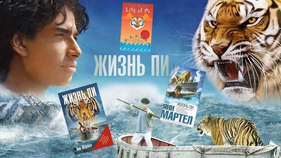 zhizn pi - Топ книг с захватывающим сюжетом