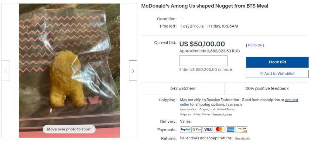На аукционе выставили наггетс в форме персонажа из Among Us — за 6 дней его цена выросла до 50 тысяч долларов