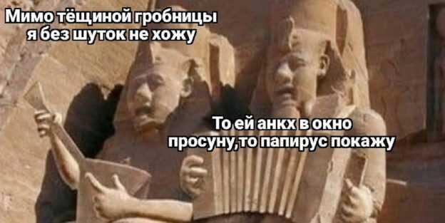 «Жрицы в Ниле искупались, Анкх резиновый нашли!». Тред: частушки про Древний Египет