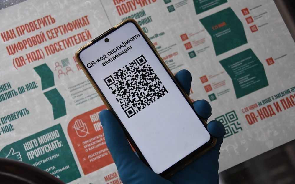 В Москве 19 июля отменят систему QR-кодов. Она работала меньше месяца