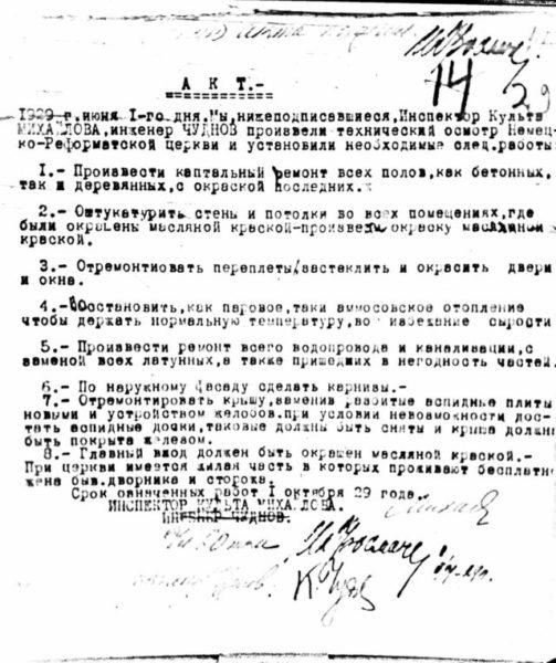 czerkvi 14 640x763 1 - Памяти убитых церквей: как Советский Союз расправлялся схрамами ивкаких изних можно было плавать, жить или слушать рок