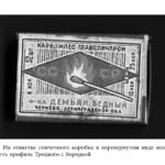 «Опасные советские вещи»: уникальное исследование городских легенд в СССР