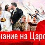 ВЕНЧАНИЕ НА ЦАРСТВО || АгитПроп
